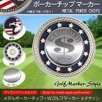 アメリカン イーグル フラッグ メタル ポーカーチップ ゴルフマーカー 名入れ $デザイン