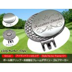ゴルフマーカー ホールインワン コンペ ギフト 名入れ 刻印 ボール柄 クリップ お洒落 フレーム デザイン