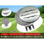 ゴルフマーカー ホールインワン コンペ ギフト 名入れ 刻印 ボール柄 クリップ エレガント フレーム デザイン