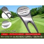 グリーンフォーク ゴルフマーカー ディボットツール 刻印 名入れ エレガント フレーム デザイン ホールインワン コンペ ギフト