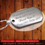 ネックレス ペンダント オリジナル 刻印 ステンレス ドッグタグ Stainless Dog Tag 鏡面タイプ IDプレート
