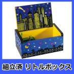 組立済 リトルボックス(手作り 卒業 記念 小物 収納 工作キット 卒園祝い プレゼント)
