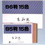 色和紙 B5判 15色組 (いろがみ 和紙 工作 図画工作 手作り 小学生)