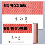 色和紙 B5判 25色組 (いろがみ 和紙 工作 図画工作 手作り 小学生)