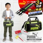 プーマ 絵の具セット PUMA鉛筆3本付 PM278 入学 小学生 男の子 新学期 男子