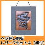 ヘラ押し銅板レリーフセットA(額付) 150×100×0.1mm (彫金 工具 日曜大工 金属)