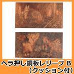 ヘラ押し銅板レリーフ・B(クッション付) 200×150×2mm (彫金 工具 日曜大工 金属)
