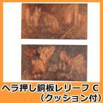ヘラ押し銅板レリーフ・C(クッション付)270×200×2mm (彫金 工具 日曜大工 金属)
