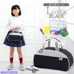 絵の具セット (水彩絵の具) LOOPLE シンプルブラック(黒) 小学生から大人まで (男の子・女の子兼用)