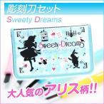 彫刻刀セット Sweety Dreams アリス 小学生 女の子