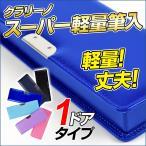 クラリーノ スーパー計量筆箱 (小学生 男の子 女の子 小学校 文具 新入学文具 新学期)