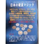 【最大ポイント10倍】【東急ハンズ】S&C 日本の硬貨マジック DVD