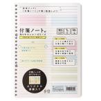 【ポイント10倍】【東急ハンズ】付箋ノートが貼りやすい ルーズリーフ セミB5 A罫 A-FNL