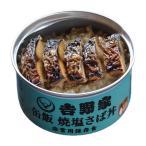 吉野家 缶飯 焼塩さば丼 非常用保存食│非常食 レトルト・フリーズドライ食品 東急ハンズ