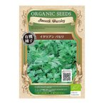 グリーンフィールドプロジェクト 有機種子 (ハーブ) イタリアンパセリ 小袋 東急ハンズ