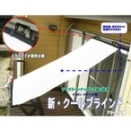 ショッピングすだれ 東急ハンズ 送料無料 日本テキスタイル クールブラインド 幅90×丈180