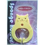ママのアイディア工房 スポンジホルダー お手伝い猫ちゃん 黄│水周り用品 スポンジラック 東急ハンズ