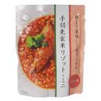 魚藤 手羽先玄米リゾット・ミニ トマト味 200g│非常食 レトルト・フリーズドライ食品 東急ハンズ