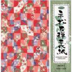 【ポイント10倍】【東急ハンズ】ショウワグリム 市松友禅千代紙 23-1977