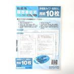 東急ハンズ コクヨ 履歴書用紙 転職用 B5 シン−56