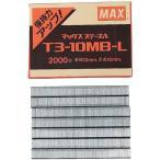 マックス ステープル T3-10MB-L│打ち付け・締め付け道具 タッカー・リベッター 東急ハンズ
