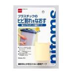 【ポイント10倍】【東急ハンズ】ニトムズ 強力プラスチック補修テープ M521