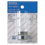 TOTO シャワーホースアダプタ THY14533−1│お風呂用品・バスグッズ シャワーホース・フック 東急ハンズ