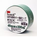 3M OPP包装用カラー粘着テープ 3113PGRE グリーン│ガムテープ・粘着テープ 透明テープ 東急ハンズ