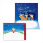 【ポイント10倍】【東急ハンズ】【クリスマス】ホールマーク 洋風クリスマスカード 立体 ベアーズウィッシュ クリスマスの夜に 710200