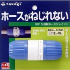【東急ハンズ】タカギ 回転ホースジョイント G015