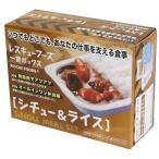 レスキューフーズ1食ボックス シチュー&ライス│非常食 レトルト・フリーズドライ食品 東急ハンズ