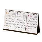 【2020年版・卓上】エムプラン(M-PLAN) 4月始まり カレンダー ベーシック 卓上3ヶ月 205107 東急ハンズ