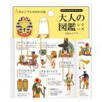 カミオジャパン 大人の図鑑クリップ 古代エジプト│クリップ・ステープラー 東急ハンズ