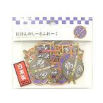 【ポイント10倍】【東急ハンズ】カミオジャパン にほんのしーるふれーく 46290 KATANA