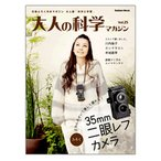 【東急ハンズ】学研 大人の科学マガジン 25 二眼レフカメラ