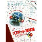【最大ポイント10倍】【東急ハンズ】学研 大人の科学マガジン 33 ロボット掃除機