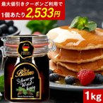 はちみつ 1kg 送料無料 バリム ブラックフォレストハニー 1kg ドイツ産 ハチミツ 蜂蜜 ハニーデュー 甘露蜜