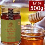 NaTruly ユーカリハニー TA10+ 500g オーストラリア産 はちみつ ハチミツ 蜂蜜 ユーカリ