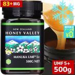 マヌカハニー UMF5+ 500g 天然蜂蜜 ハニーバレー マヌカハニー ニュージーランド産 MGO83〜262相当