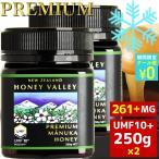 マヌカハニー UMF10+ 250g 天然蜂蜜 ハニーバレー 2個セット MGO263〜513相当