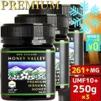 マヌカハニー UMF10+ 250g 天然蜂蜜 ハニーバレー 3個
