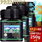マヌカハニー UMF15+ 250g 天然蜂蜜 ハニーバレー 3個
