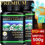 マヌカハニー UMF15+ 500g 天然蜂蜜 ハニーバレー 2個