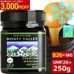 マヌカハニー UMF20+ 250g 天然蜂蜜 ハニーバレー MGO829以上 はちみつ 蜂蜜