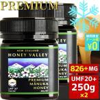 マヌカハニー UMF20+ 250g 天然蜂蜜 ハニーバレー 2個セット