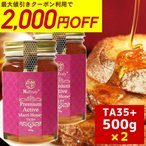 はちみつ マリーハニー TA35+ 500g×2個 プレミアム アクティブ マリーハニー オーストラリア産 蜂蜜