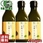 えごま油 エゴマ油 送料無料 有機JAS認定 ハンズ 一番搾り 有機 荏胡麻油 190g(200mL) × 3本セット エゴマオイル オメガ3