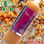 サジージュース サジー100% シーバックソーン 有機JAS認定 900ml
