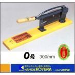 【松尾刃物製作所】 自動押切器 三共式 0号 300mm