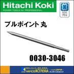 【HITACHI 日立工機】 ブルポイント 丸 [ 0030-3046 ] SDSプラスシャンク